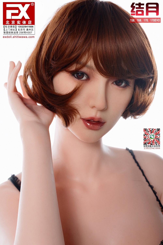 结月S级妆容头型